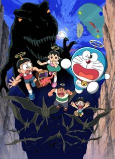 Doraemon and the Little Dinosaur