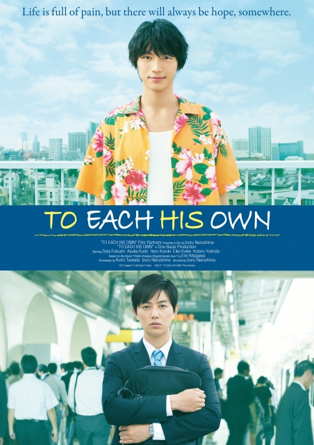 "(c)2017 ""TO EACH HIS OWN"" Film Partners"
