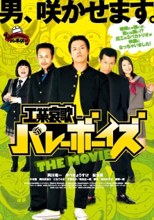 Kogyoaika Volleyboys THE MOVIE