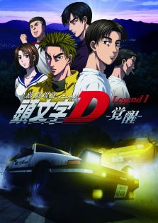 NEW THEATRICAL MOVIE INITIAL D Lgend1