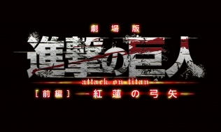 Attack on Titan -the first part-