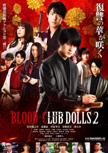 BLOOD-CLUB DOLLS 2