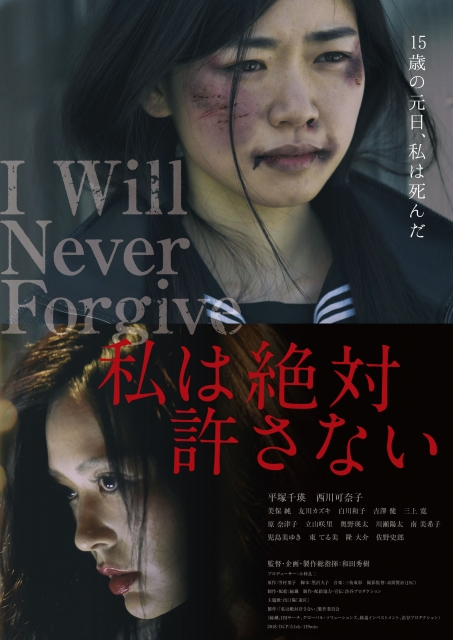 "(c) 2018 ""I Will Never Forgive"" Film Partners"