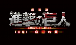Attack on Titan -the second part-