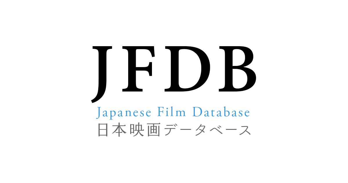 JFDB - 日本映画データベース
