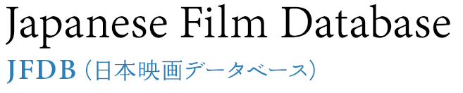 JFDB Japanese Film Database